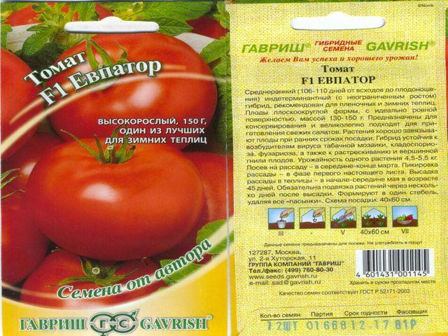 Гибрид Евпатор