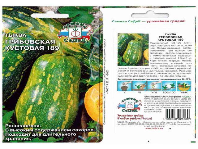 Грибовская кустовая 189