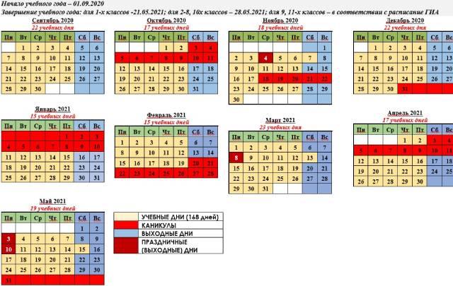 календарь каникул в школе